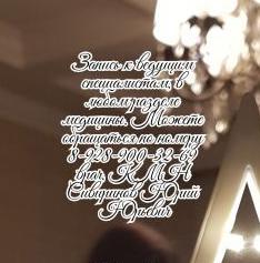 Инфекционист Донцов Д.В. - Ростов на Дону