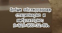 Диагностика и лечкение туберкулёза в Ростове-на-Дону