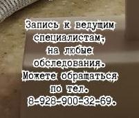 Лечение туюеркулёза в Ростове-на-Дону