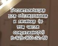 Фомина-Чертоусова Н.А. - невролог Ростов