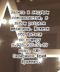 Луценко С.Н. - фтизиатр в Ростове-на-Дону