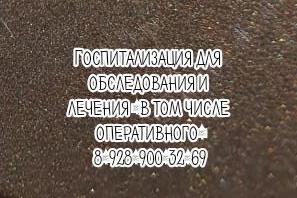 Гепатолог инфекционист - Ростов Донцов Д.В.