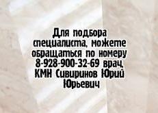 Ростов аллерголог - Сидоренко О.А.