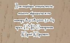 Азов Харченко Г.Н. Цитолог – Цитология