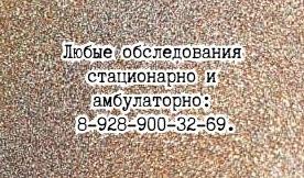 Хороший детский хирург уролог в Ростове-на-Дону
