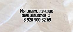 Хороший аллерголог в Ростове-на-Дону