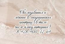 Ростов - психиатр на дом