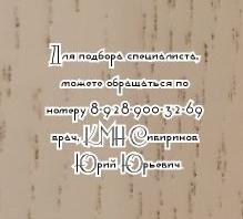 Наталья Михайловна Ярош невролог РостГМУ стационар