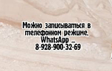 Ростов Венеролог - Сидоренко О.А.