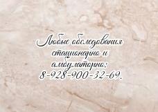 Хороший онколог маммолог гинеколог в Ростове-на-Дону