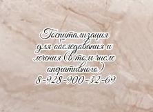Лучший акушер гинеколог в Ростове-на-Дону