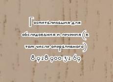 Кристина Гивиевна Овсепян невролог РостГМУ стационар
