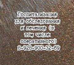 Ростов нейрохирург - Яковенко Ю.Г.