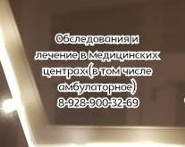Ростов химия терапевт – Платонова Т.В.