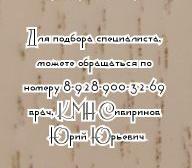 Елена Владимировна Крамаренко невролог РостГМУ