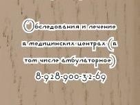 Ростов нейрохирург - Канцян К.Г.