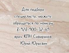 Ростов кисть стопа - Бехтерев А.В.