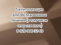 Ростов Дерматолог - Сидоренко О.А.