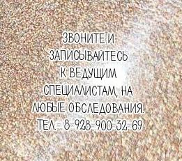 Лучший инфекционист в Ростове-на-Дону