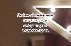 Лечение инфекционных заболеваний в Ростове-на-Дону