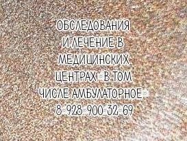 Гинеколог Ростов - Строганова Наталья Сергеевна