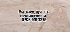 Ростов Фото хромотерапия - проф Сидоренко О.А.