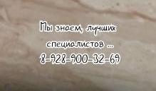Хороший детский нефролог в Ростове-на-Дону
