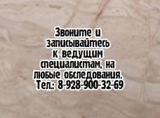 Ростов онколог - Чалхахян Л.Х.