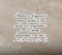 Лучший онколог маммолог гинеколог в рРостове-на-Дону