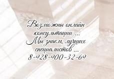 Ростов Установка и Замена спирали - Евдокимова Е.Г.