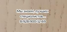 Лучший кистевой хирург в Ростове-на-Дону