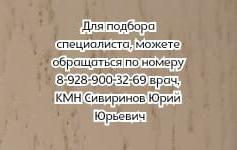 Хороший хирург травматолог в Ростове-на-Дону