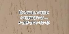 Лучший ортопед в Ростове-на-Дону