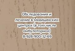 Ростов протезирование тазобедренного сустава - Кубасов Д.О.