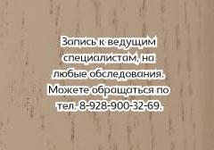 Веселовский Ю.А. - детский ортопед травматолог Краснодар