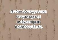 Ростов ортопед травматолог - Кубасов Д.О.