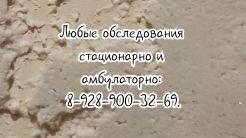 Ростов - ревматолог на дом