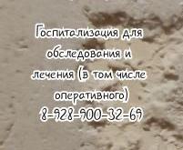 Сосудистый хирург в Ростове-на-Дону