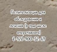 Лучший хирург в Новочеркасске