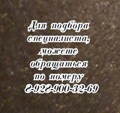 Хороший иммунолог в Ростове-на-Дону