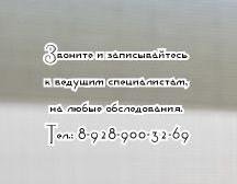 Хороший невролог в Ставрополе