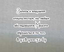 Ростов ведущий Туболог пульмонолог