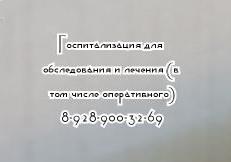 Невролог Ставрополь Шевченко П.П.