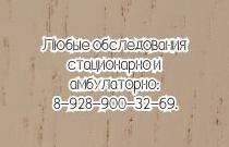 Таганрог пульмонолог - Савенков В.М.