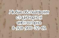 Хороший нейрохирург в Ростове-на-Дону