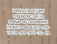 Хороший гепатолог Ростов – запись