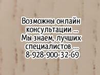 Руслан Мурадович Ужахов невролог Рост ГМУ