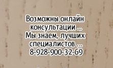 Ростов невролог - Хадзиева Х.И.