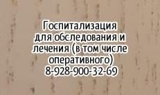 Ростов невролог - Рудь Э.Г.