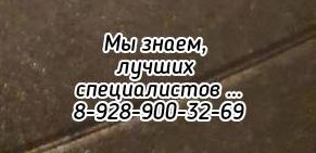 Лучший травматолог в Ростове-на-Дону